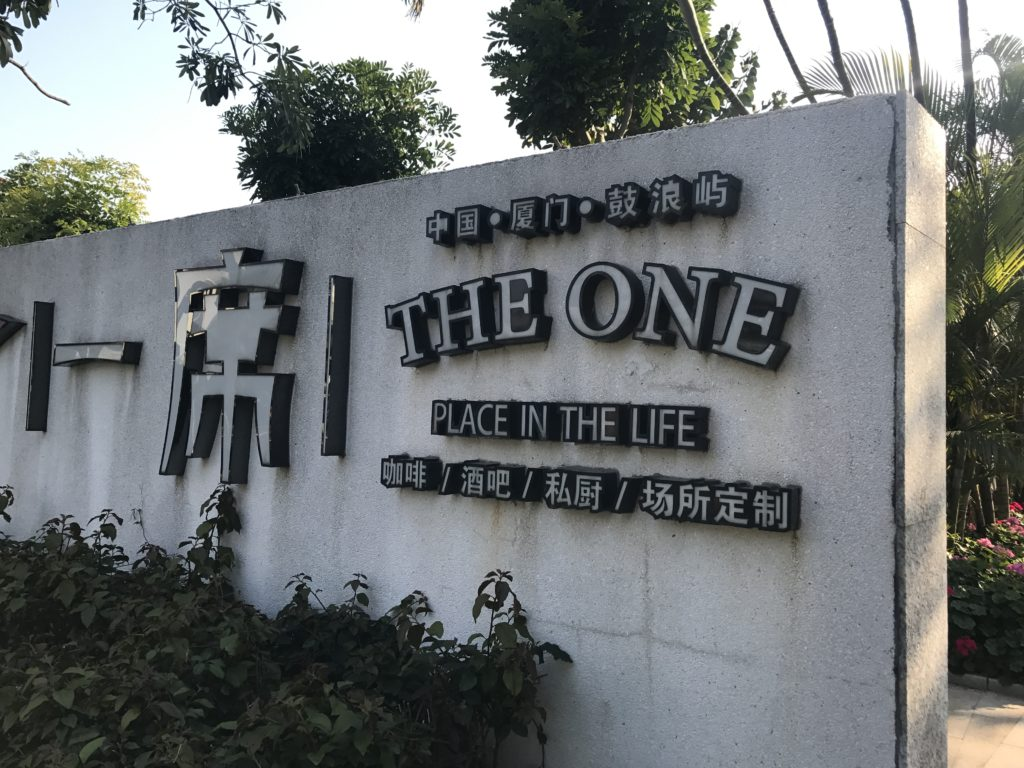 The One Place In The Life Bar (Yi Xi 一席)