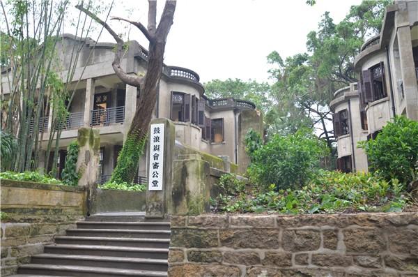 Former Kulangsu Mixed Court (Hui Shen Gong Tang 会审公堂)