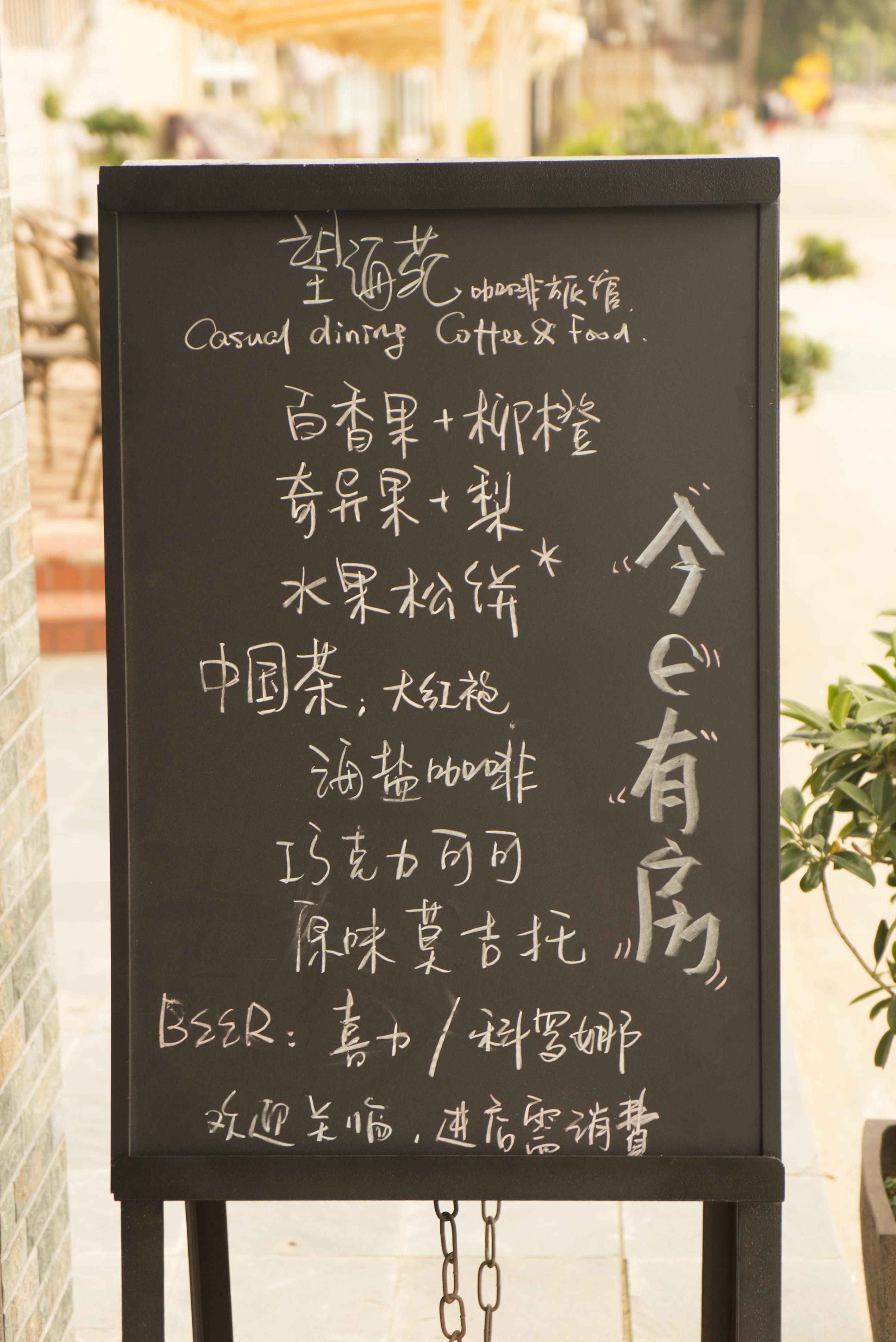 Wang Hai Yuan Hotel and Café (望海苑)