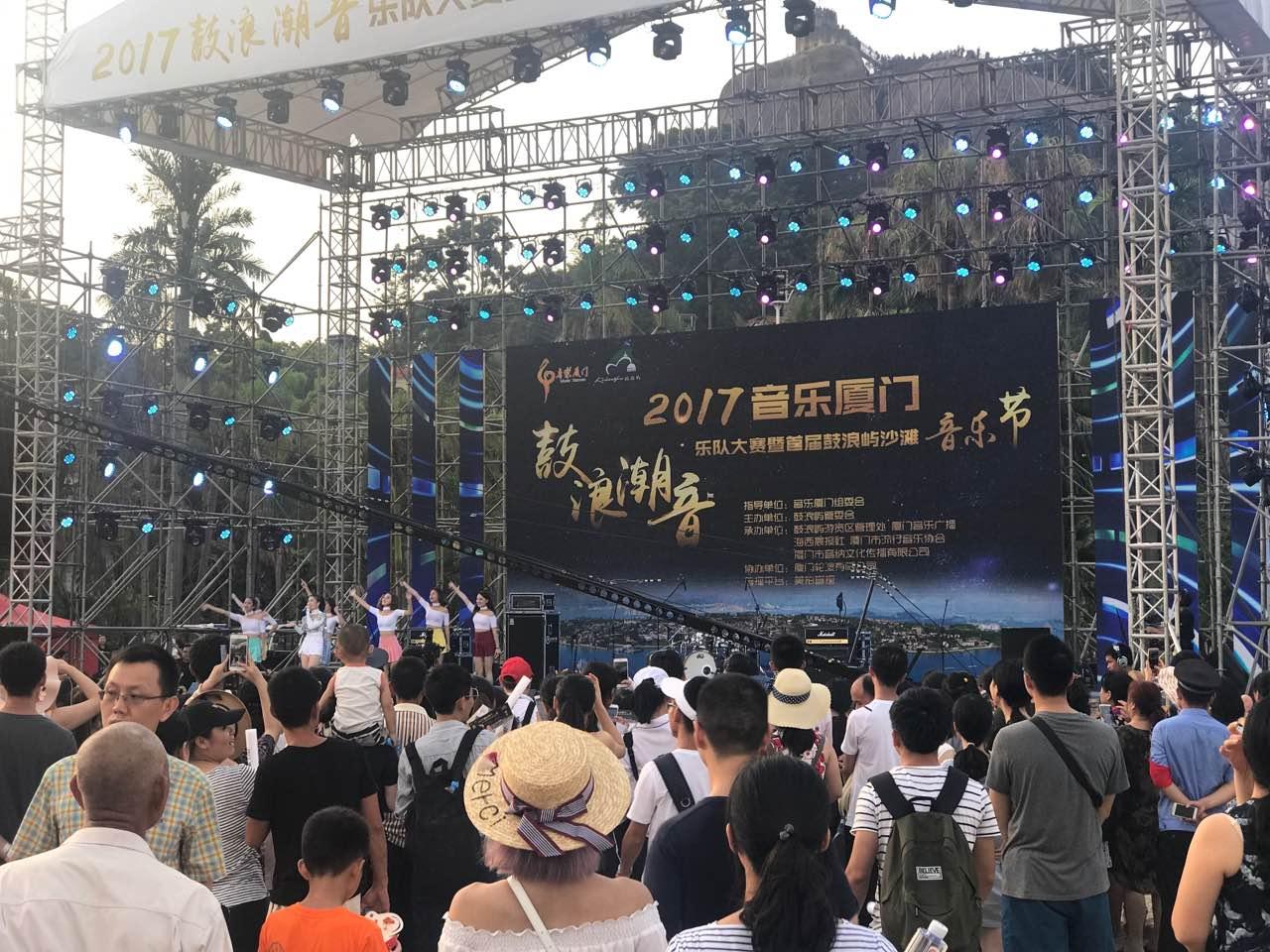 Xiamen Music Competition on Kulangsu, Gang Hai Hou Beach (厦门鼓浪屿沙滩音乐节)