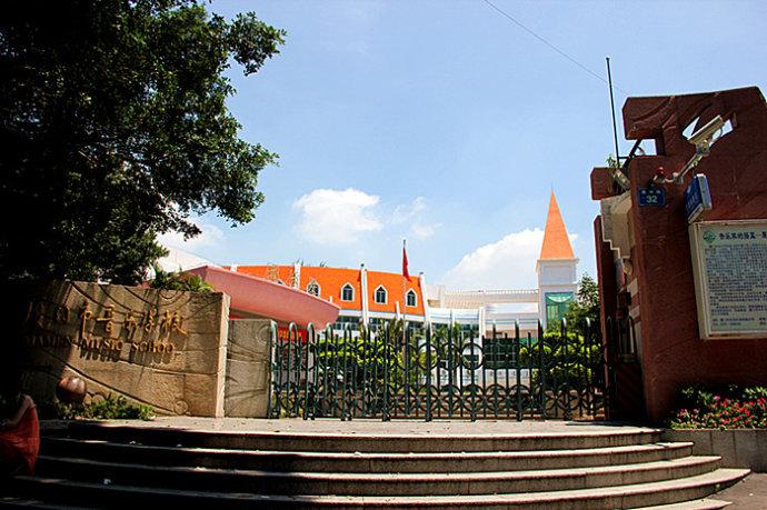 Xiamen Music School, Kulangsu campus (Xiamen Shi Yin Yue Xue Xiao 厦门市音乐学校)