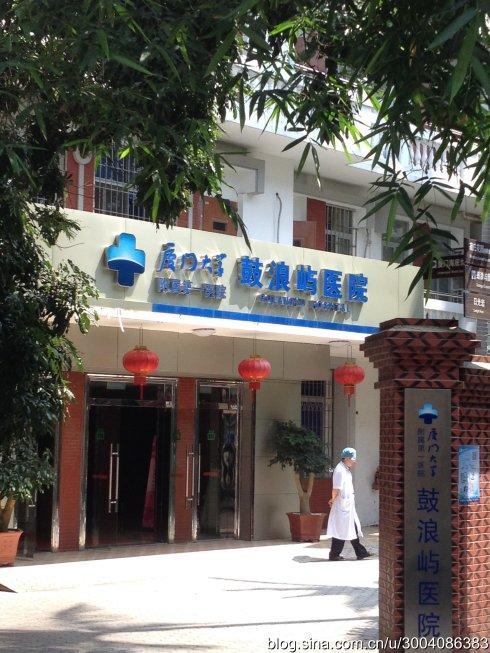 Xiamen University Hospital, Kulangsu (Gulangyu Yi Yuan 鼓浪屿医院)