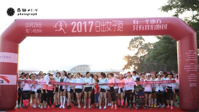 Kulangsu Sun Rise Girls Running Event (鼓浪屿日出女子跑活动)